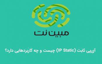 آیپی ثابت (IP Static) چیست و چه کاربردهایی دارد؟