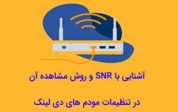 آشنایی با SNR و روش مشاهده آن در تنظیمات مودم های دی لینک
